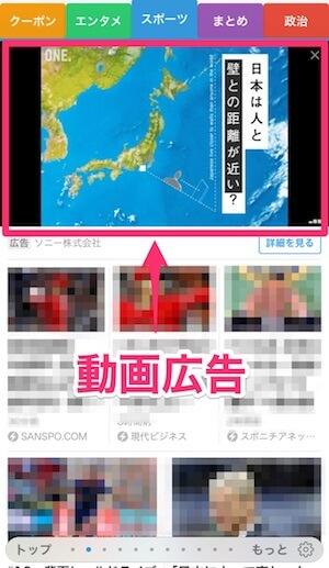 スマートニュースの動画広告