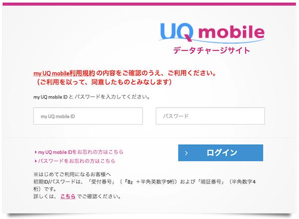 uqモバイルのデータチャージサイト