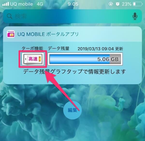 iphoneのuqモバイルで切り替える方法