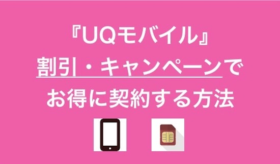 uqモバイルのキャンペーンでお得に契約する方法