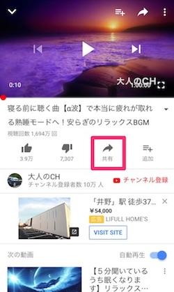 YouTubeアプリでバックグラウンド再生する動画を探す方法