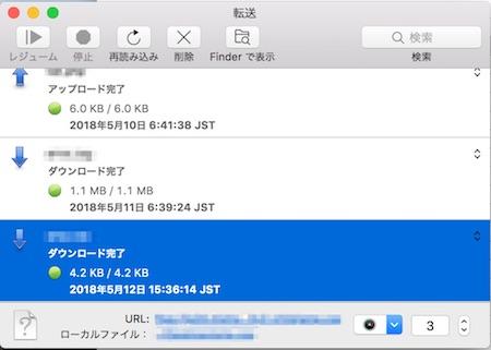 cyberduckでファイルをダウンロードする方法