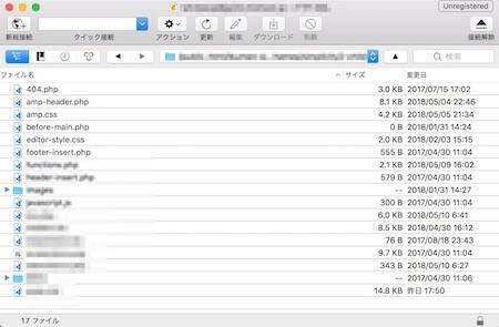 cyberduckで接続した時のファイル一覧
