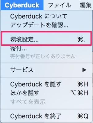 cyberduckで外部エディタを設定する方法