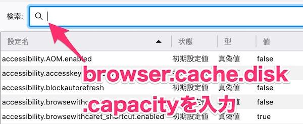 firefoxのコンフィグ画面でフォントサイズの変更項目を検索する方法