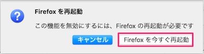 firefoxの履歴設定を変更する方法