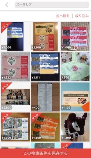 メルカリのアプリでズーラシアの割引チケットを検索する方法