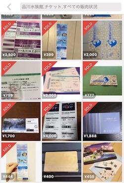 品川水族館の割引チケットがメルカリで売られている状況