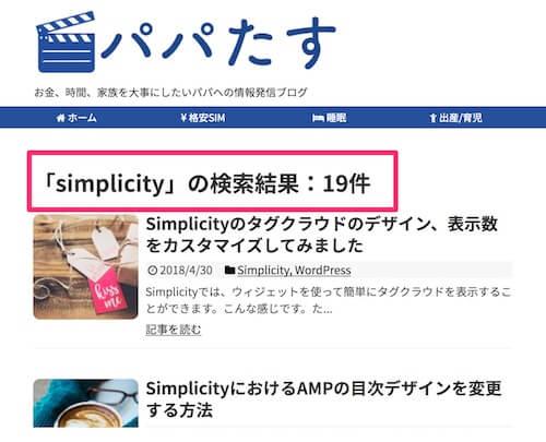 simplicityの検索結果カスタマイズ