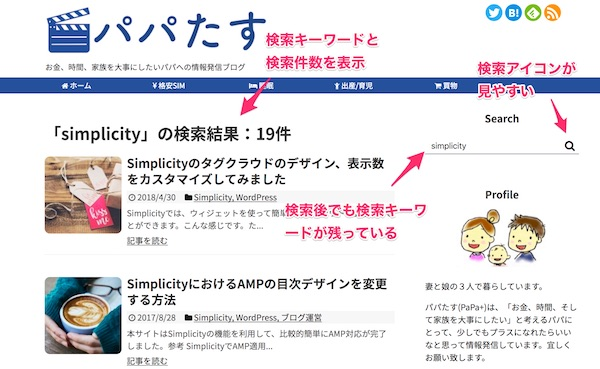 simplicityの検索機能をカスタマイズした結果