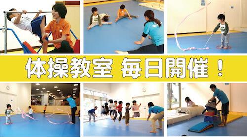 アネビートリムパークの体操教室