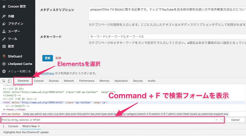 開発者ツールでcocoonの説明を表示する方法