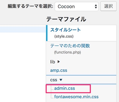 cocoonでカテゴリの説明欄を表示する方法