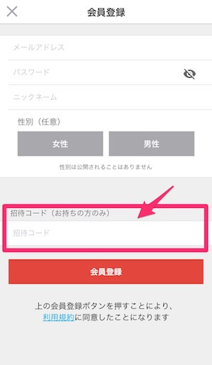 メルカリの招待コードを使って会員登録する方法