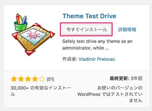 Theme Test Driveのインストール
