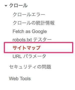 searchConsoleの画面でサイトマップを選択する方法