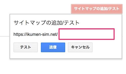 サイトマップを追加する手順